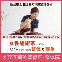 仙台市太白区|女性のお悩みを根本改善|えびす鍼灸整骨院