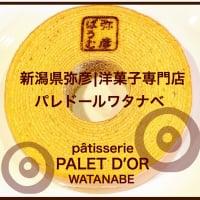 新潟県弥彦の洋菓子専門店~パレドールワタナベ~/お取り寄せ通販