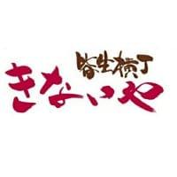 【皆生横丁きないや】鳥取県|皆生温泉|おみやげ通販