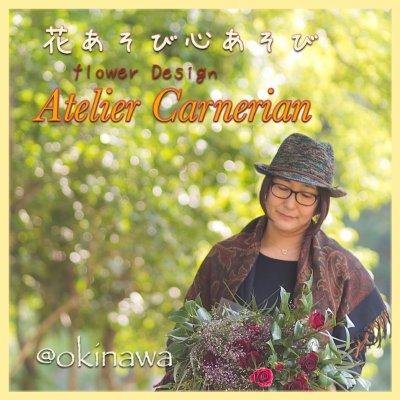 沖縄で感じる 花あそび心あそび Atelier Carnerian