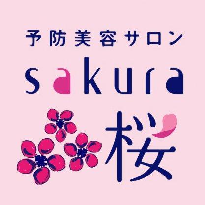 【予防美容サロン桜~SAKURA~】