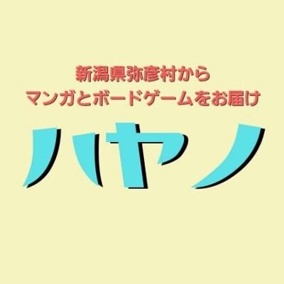 新潟県弥彦村のお得なマンガ・雑貨・食品のお店ハヤノ