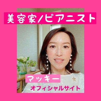 美容家 マッキーofficial site ピアニスト