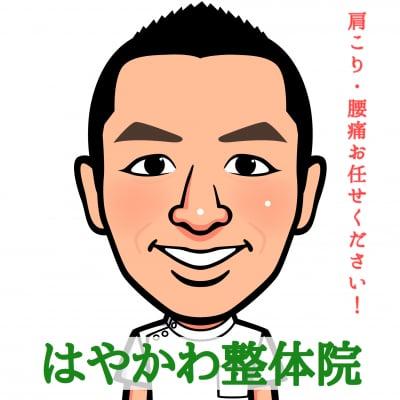 〜山形県三川町で肩こり腰痛改善なら〜 はやかわ整体院
