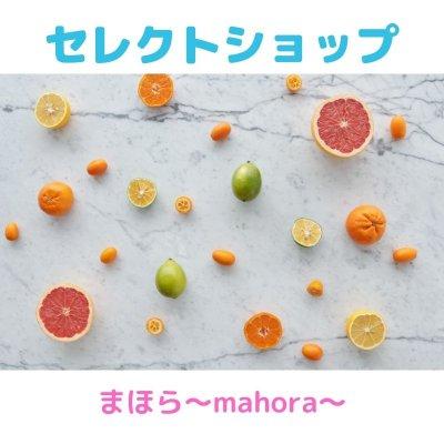 まほら~mahora~