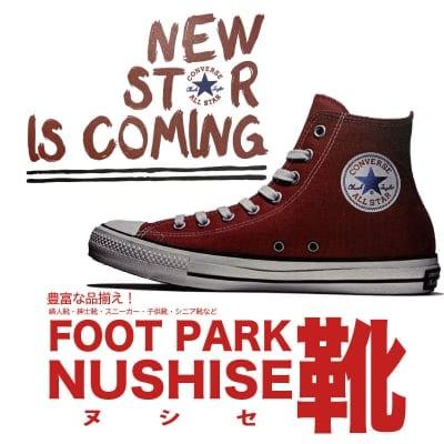 頑張る靴屋フットパーク ヌシセ 新潟県見附市