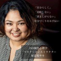 沖縄ISDマスターインストラクター|あなたの個性がわかるISD診断