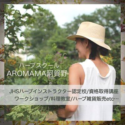 お料理も習えるハーブスクール【AROMAMA】アロママ阿賀野