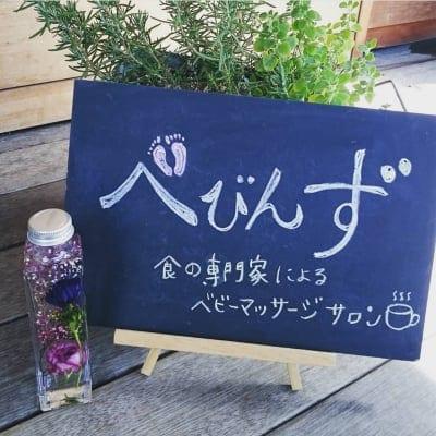 鳥取県米子市/食の専門家によるベビーマッサージのおうちサロン『べびんず』