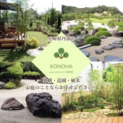 兵庫県丹波市/お庭のことなら大木誠喜園「konoha」木の葉/造園・ガーデニング・外構工事/konohaハンドメイド通販もはじめました。
