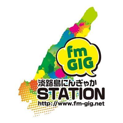 インターネットラジオ「fmGIG淡路島にんぎゃかSTATION」
