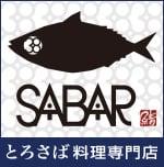 とろさば伝道師集団による、とろさば料理専門店「SABAR」と鯖寿司通販「鯖や」