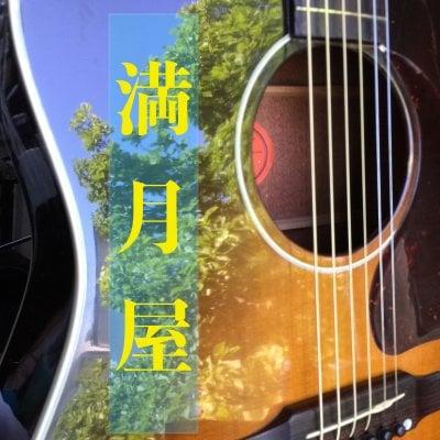 Music&Live 満月屋