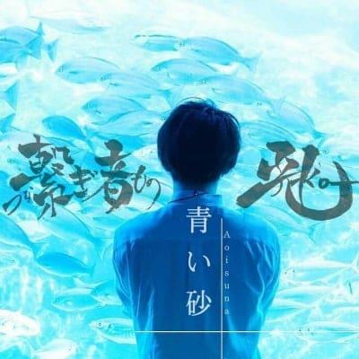青い砂(Aoisuna) by 光-Ko- / 長崎上五島の繋ぎ者アーティスト・デザイン書道・ハンドメイドアクセサリー・弾きがたり