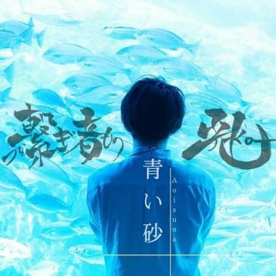 青い砂(Aoisuna)
