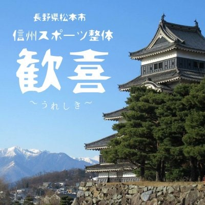 長野県松本市の信州スポーツ整体 歓喜(うれしき)