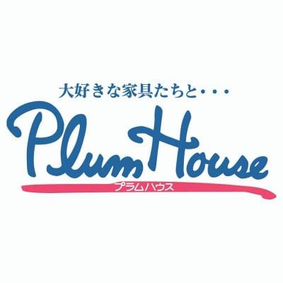 ヨーロッパ輸入家具 プラムハウス