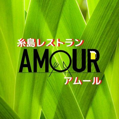 糸島ランチなら『糸島レストランAMOUR(アムール)』〜糸島の食の恵みを美味しくお得にランチ・ディナーで〜