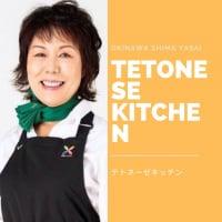 重ね煮 旬な沖縄島野菜、果物をもっと食卓へ。沖縄県うるま市のテトネーゼキッチン