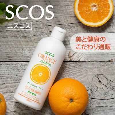 天然オレンジの頭皮シャンプー&プロポリス、自然食品【健康通販エスコス】