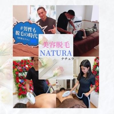 宜野湾市 美容脱毛専門サロン NaTuRa【ナチュラ】