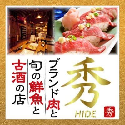 ブランド肉と旬の鮮魚と古酒の店『秀(hide)』