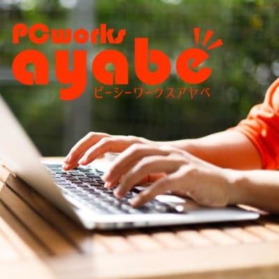 PC works Ayabe -ピーシーワークス アヤベ-