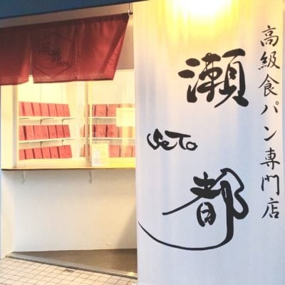 広島市安佐北区にある高級食パン専門店|瀬都|可部店