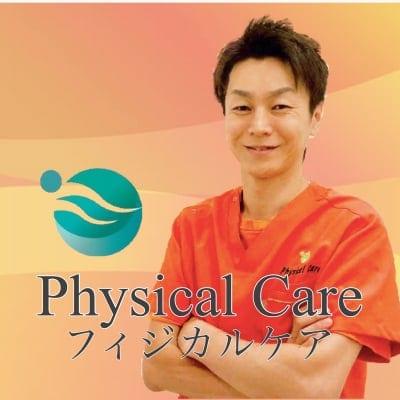 慢性的な肩こり・腰痛を改善!栃木県小山市唯一の筋膜整体フィジカルケア