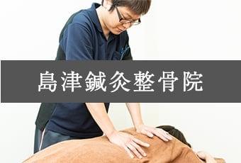 京都市島津鍼灸整骨院 交通事故にあわれた方への安心対応 提携整形外科医院 弁護士紹介 どうしたら良いのかわからないを解決します!