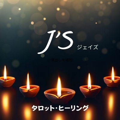 J'S(ジェイズ)