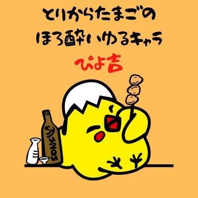 居酒屋とりからたまご 沖縄県那覇市泊 地元のお客様が95%の地域密着型居酒屋 7種の唐揚げとやんばる地鶏の出汁巻きたまごが食べられるお店
