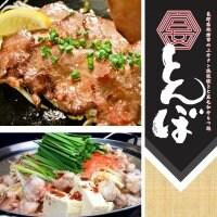 信州 / 諏訪の味覚 / 串焼きと黒毛和牛もつ鍋の店 / 宴屋とんぼ