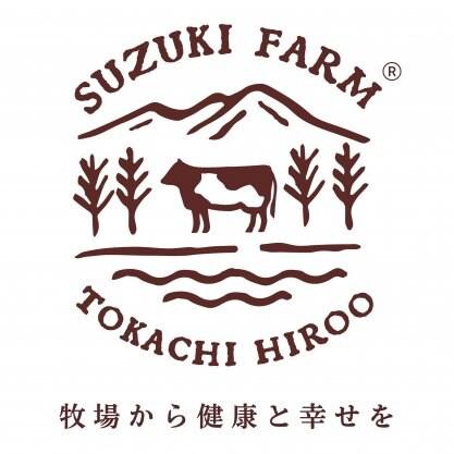 【北海道十勝   鈴木牧場】 グラスフェッドビーフ牧草牛・平飼い有精卵・十勝の塩