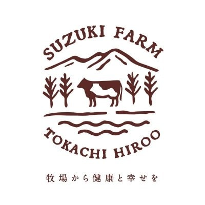 北海道十勝   鈴木牧場