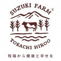 【北海道十勝   鈴木牧場】 グラスフェッドビーフ牧草牛・平飼い有精卵