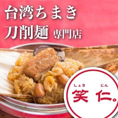 累計販売個数10,000個以上!!台湾ちまき/刀削麺専門店 笑仁。
