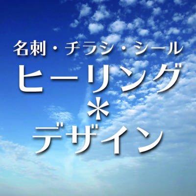 名刺/ショップカード/チラシ/シールデザイン/印刷/代行/沖縄で女性の起業や活動を応援する*ヒーリング・デザイン*