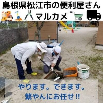 島根県松江市の便利屋さん マルカメ