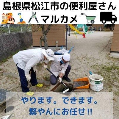 島根県松江市の便利屋さん|マルカメ