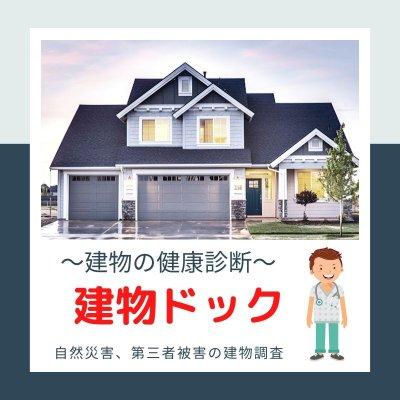 「建物ドック」 自然災害/第三者被害の調査   火災保険/地震保険申請で高額臨時収入
