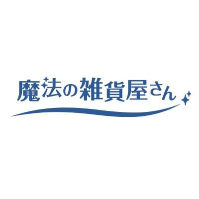 魔法の雑貨屋さん/波動の力をサービス化・雑貨・アクセサリー・バランスアップ・デトックス