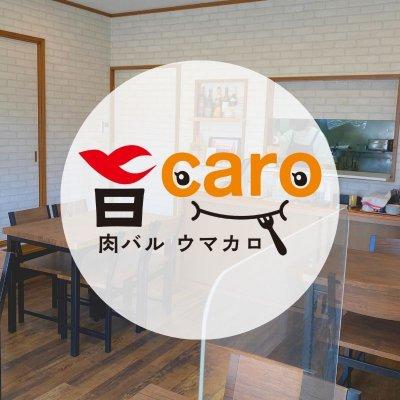 カフェ&肉バル旨caro