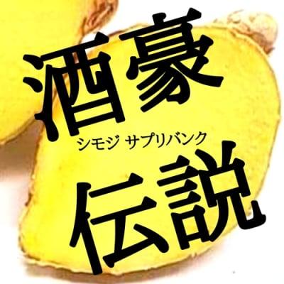 沖縄ウコン 100%   天皇杯受賞 黄金ウコン 二日酔い 予防 といえば 酒豪伝説 健康サプリ  (有)シモジ サプリバンク