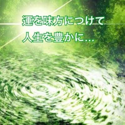 運の専門家「岩津徹征のロデム会」