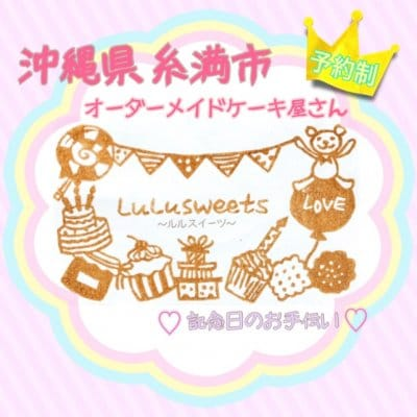 沖縄県糸満市オーダーメイドケーキ専門店『LuLu sweets/ルルスイーツ』