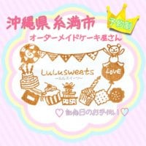 沖縄県糸満市『LuLu sweets/ルルスイーツ』ケーキ屋さん/記念日のお手伝い/あなただけのオリジナルのケーキをお作りします