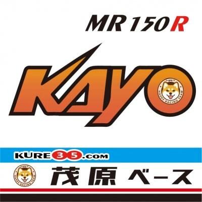 Enjoy ミニバイクライフ|KURE 35 茂原ベース|千葉県茂原市