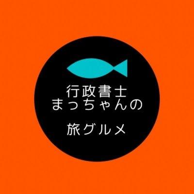 阪急神戸線武庫之荘駅より徒歩10分 行政書士 松永和明事務所