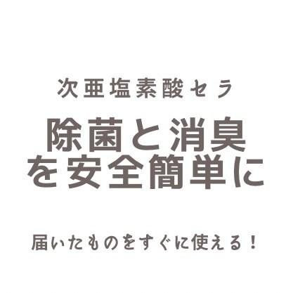 「人畜無害」の次亜塩素酸。除菌・消臭の CELA // カビ取り施工